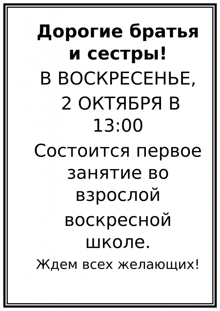 vosk-shkola-otkytie-1